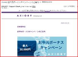 axioryの入金ボーナス