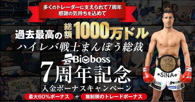 Bigboss7周年記念入金ボーナス