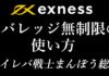 Exnessのレバレッジ無制限の使い方