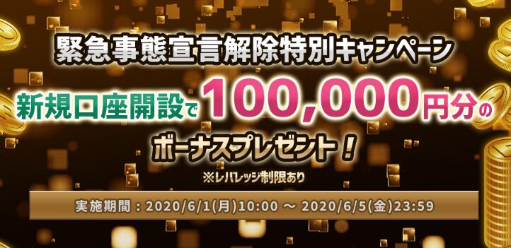 is6comの10万円口座開設ボーナス