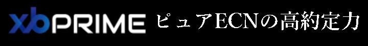 XBPrimeの口座開設ボーナス