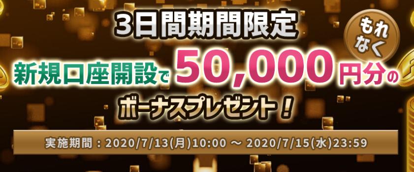 is6comの3日間限定5万円口座開設ボーナス