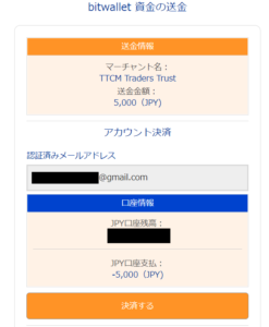 TTCMの入金方法
