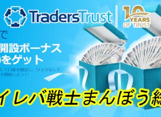 TTCMの1万円口座開設ボーナス