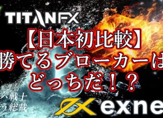 TitanFXとExnessを比較
