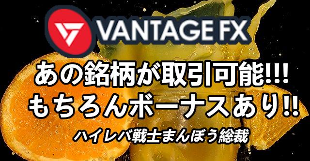 オレンジジュース先物を取引できるVantageFX