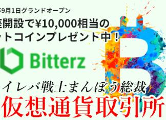 仮想通貨取引所のbitterz