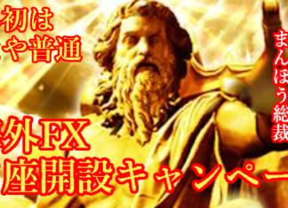海外FX口座開設キャンペーン