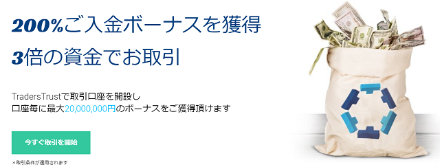 TTCM200%入金ボーナス