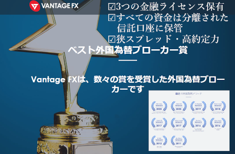 3つの金融ライセンスを保有するVANTAGE FX