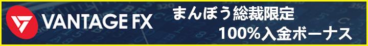 まんぼう総裁限定の100%入金ボーナス