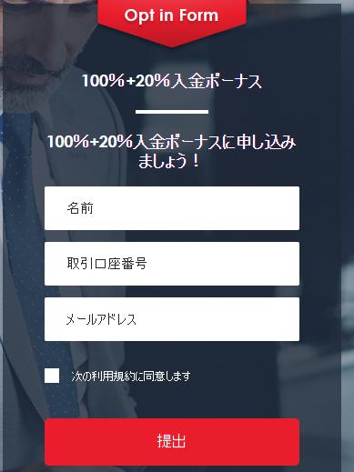 VANTAGEFX100%+20%入金ボーナス