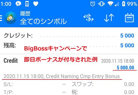 BigBossの名前をつけようキャンペーン申し込み方法