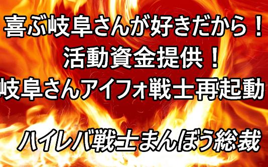 岐阜さんアイフォ戦士再起動!
