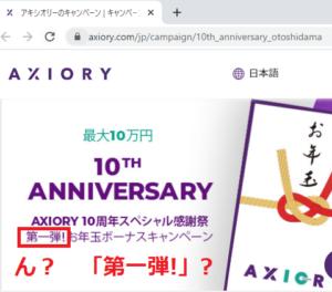 Axioryの2021年キャンペーンの第一弾