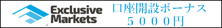 execlusivemarketsの口座開設ボーナス5000円