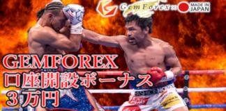 GEMFOREXの3万円ボーナス
