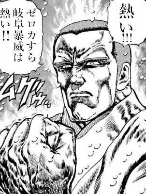 岐阜暴威さんは日本で最も熱いトレーダー