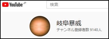 岐阜暴威さんのYouTubeチャンネル