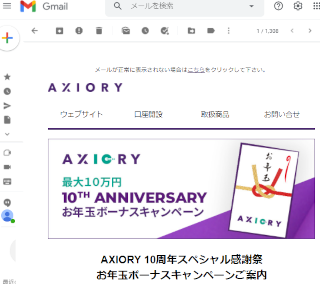 Axioryからのボーナスキャンペーン連絡メール