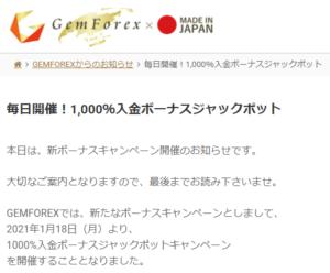 GEMFOREXの1000%入金ボーナス